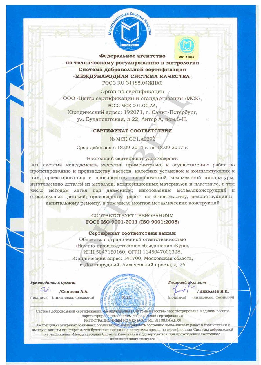 Свидетельство исо 9001 получить международная сертификация продукции ка